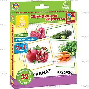 Обучающие карточки «Овощи, фрукты и ягоды», VT1301-02
