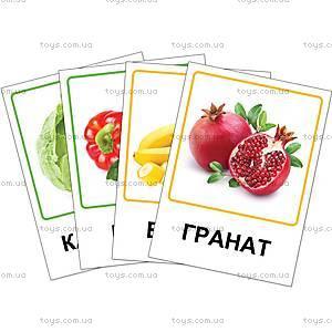 Обучающие карточки «Овощи, фрукты и ягоды», VT1301-02, toys.com.ua