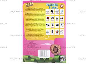 Обучающие карточки «Техника в доме», , купить