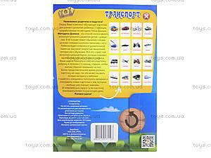 Детские обучающие карточки «Транспорт», , купить