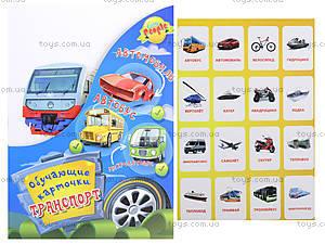 Детские обучающие карточки «Транспорт»,