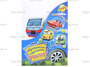 Детские обучающие карточки «Транспорт», , отзывы