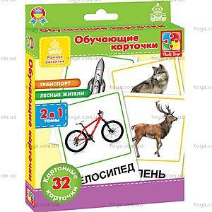 Обучающие карточки  «Транспорт и лесные жители», VT1301-04