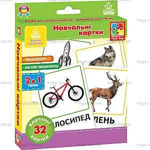 Обучающие карточки  «Транспорт и лесные жители», VT1301-04, отзывы