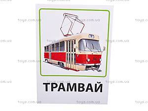 Обучающие карточки  «Транспорт и лесные жители», VT1301-04, магазин игрушек