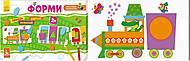 Обучающие карточки «Умный паровозик: Форми», КН828002У, купить