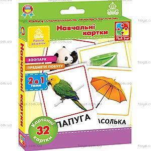Обучающие карточки «Зоопарк, предметы быта», VT1301-01