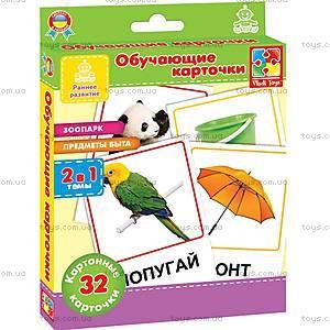 Обучающие карточки «Зоопарк, предметы быта», VT1301-01, отзывы