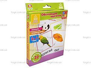 Обучающие карточки «Зоопарк, предметы быта», VT1301-01, детские игрушки