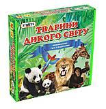 Обучающие пазлы-игра «Животные дикого мира», 655, фото