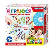 Обучающие игры «Я играю с прищепками. Учимся считать», 13109087У, купить