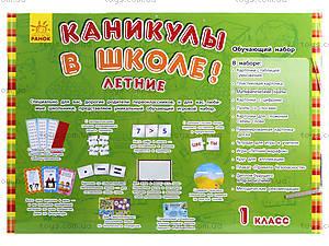 Обучающий набор «Каникулы в школе. Летние», Л900848Р, купить
