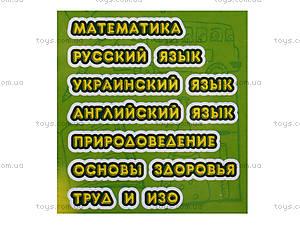 Обучающий набор «Каникулы в школе. Летние», Л900848Р, цена