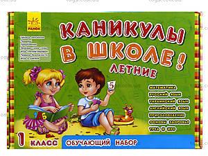 Обучающий набор «Каникулы в школе. Летние», Л900848Р, игрушки