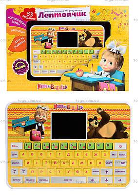 Обучающий планшет «Маша и Медведь», 53 задания, MM-773-U