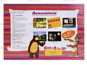 Обучающий планшет «Маша и Медведь», 53 задания, MM-773-U, цена