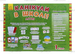 Обучающий игровой набор «Каникулы в школе», Л900849У, купить