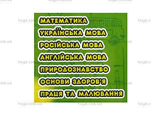 Обучающий игровой набор «Каникулы в школе», Л900849У, отзывы