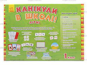 Обучающий игровой набор «Каникулы в школе», Л900849У, детские игрушки
