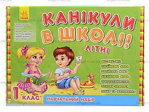 Обучающий игровой набор «Каникулы в школе», Л900849У, toys.com.ua