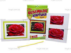 Объёмная картинка-аппликация «Роза», 6552, купить