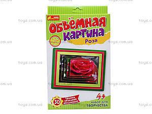 Объёмная картинка-аппликация «Роза», 6552, цена