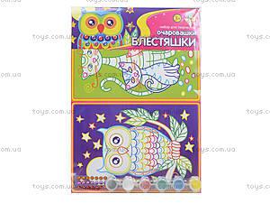 Набор для творчества «Очаровашки Блестяшки. Сова», VT4305-02, отзывы