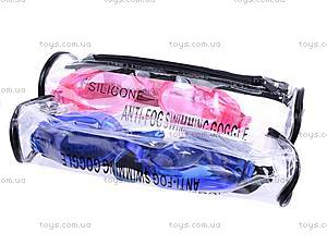 Очки для плавания в сумочке, 6204A, магазин игрушек