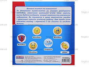 Оценки-наклейки, 569913106004У, фото