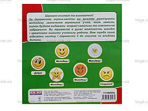 Набор для детей «Оценки-наклейки», 5700, фото