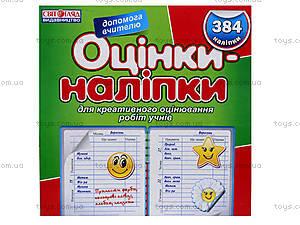 Набор для детей «Оценки-наклейки», 5700, цена