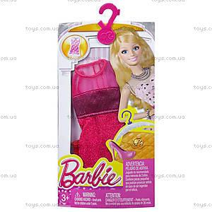 Одежда для Barbie «Модное платье», CFX65