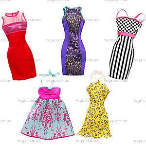 Одежда для Barbie «Модное платье», CFX65, отзывы