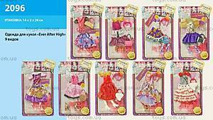 Одежда для кукол «EAH», 2096