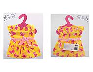 Одежда для пупса, GC036755, отзывы
