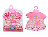 Одежда для пупсика Baby Born, BJ-17, фото