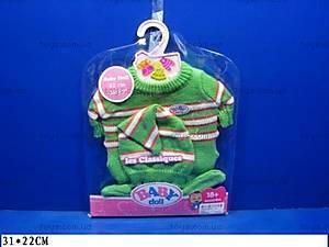 Одежда для пупса BabyBorn, BJ-Н