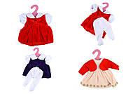 Одежда для пупса 8 видов, WEI-GCM6, отзывы