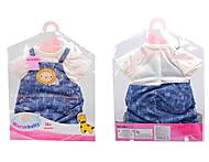 Одежда для беби - пупса, DBJ-432, опт