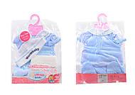 Одежда для маленького Бебика, BJ-402В, детские игрушки
