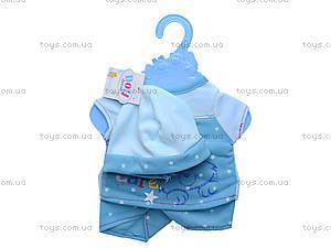 Одежда для пупсов Baby Love, BLC10, купить