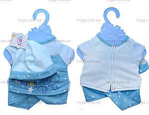 Одежда для пупсов Baby Love, BLC10