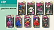 Одежда «Monster High», 2095, магазин игрушек