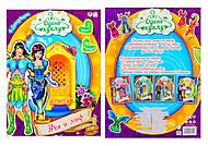 Одень куклу «Фея и эльф», А336008Р, отзывы