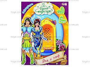Одень куклу «Фея и эльф», А336008Р, цена