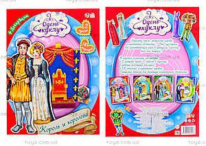 Одень куклу «Король и королева», А336006Р