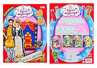 Одень куклу «Король и королева», А336006Р, отзывы