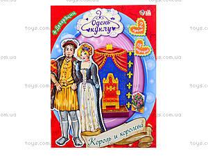 Одень куклу «Король и королева», А336006Р, цена