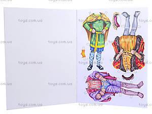 Одень куклу «Король и королева», А336006Р, детские игрушки