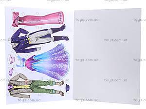 Одень куклу «Принц и принцесса», А336004Р, купить